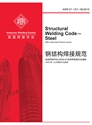 Picture of D1.1/D1.1M:2010 STRUCTURAL WELDING CODE - STEEL (CHINESE)